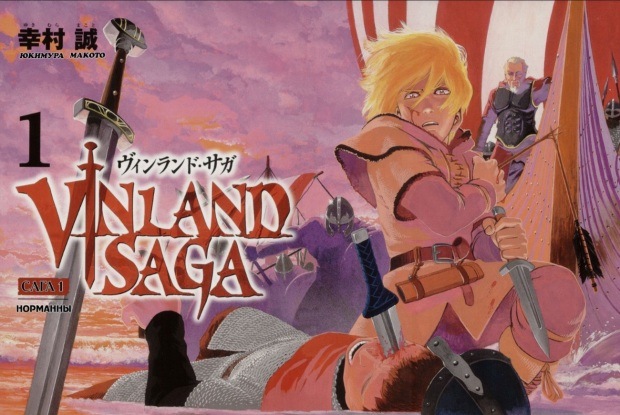 01a Comics Graphic Novels 2018 - Vinland Saga
