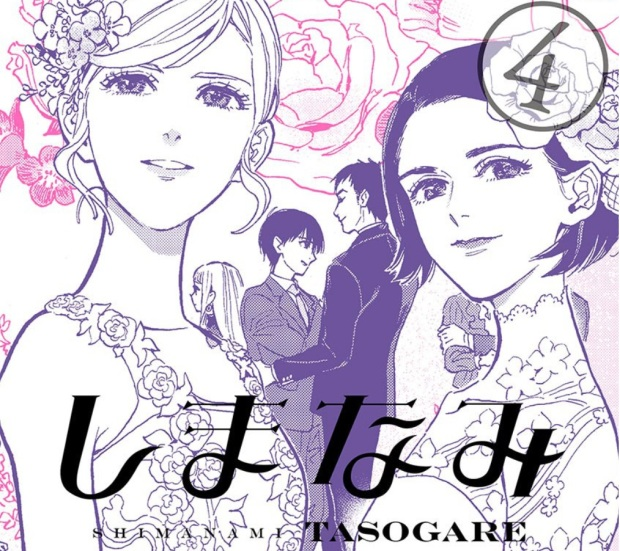 10a Comics Graphic Novels 2018 - Shimanami Tasogare